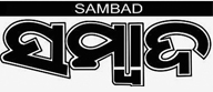 Sambad Office